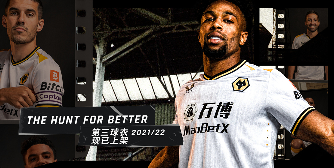 Wolves Kit Launches